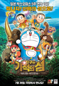 극장판 도라에몽: 진구와 기적의섬 애니멀 어드벤처 포스터