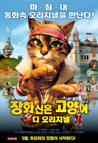 장화신은 고양이 디 오리지널 포스터
