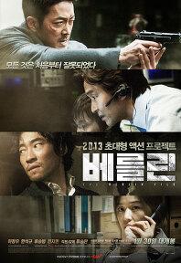 2013년 1월 다섯째주 개봉영화