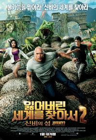 잃어버린 세계를 찾아서 2: 신비의 섬 포스터