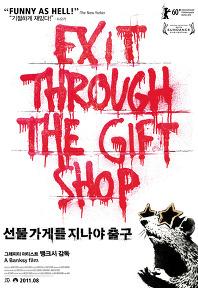 선물 가게를 지나야 출구 포스터