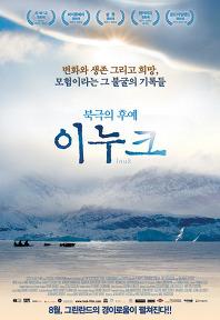 북극의 후예 이누크 포스터