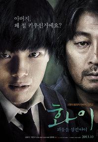 2013년 10월 둘째주 개봉영화