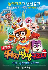 극장판 뛰뛰빵빵 구조대 미션: 둥둥이를 구하라 포스터