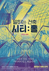 2013년 10월 넷째주 개봉영화