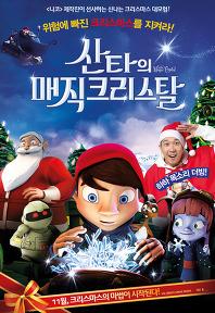 산타의 매직 크리스탈 포스터