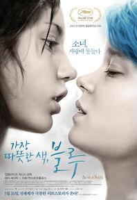 가장 따뜻한 색, 블루 포스터