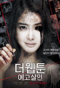 2013년 6월 넷째주 개봉영화