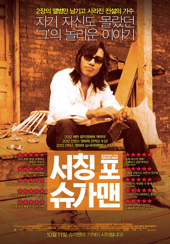 2012년 10월 둘째주 개봉영화