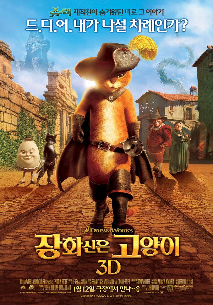 2012년 1월 둘째주 개봉영화
