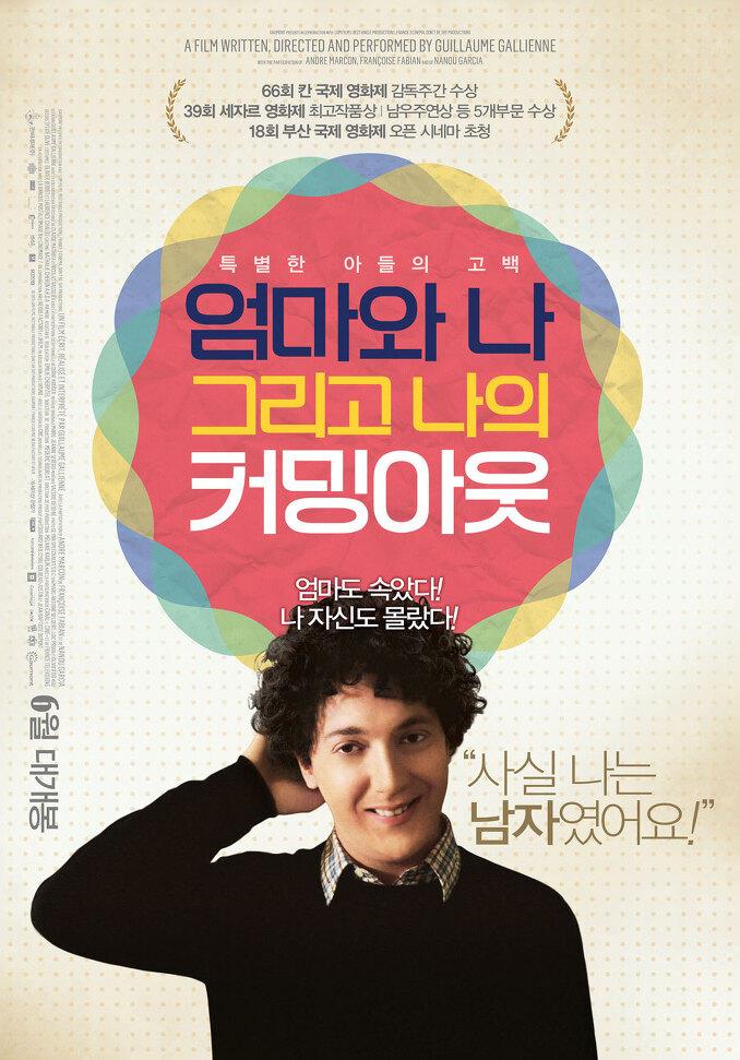 2014년 6월 첫째주 개봉영화