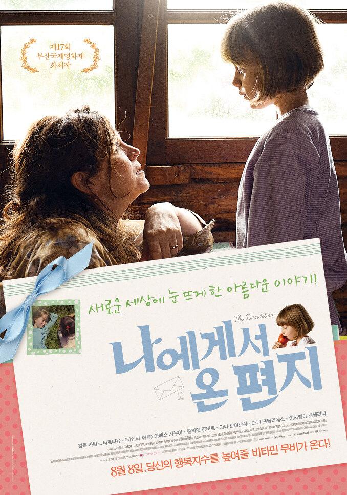 2013년 8월 둘째주 개봉영화