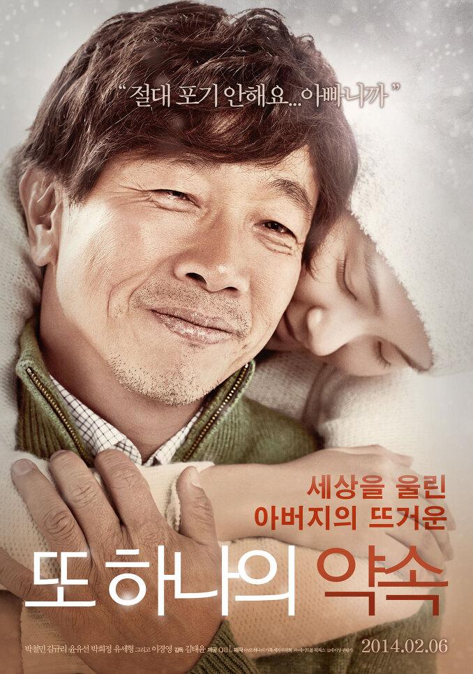 2014년 2월 첫째주 개봉영화